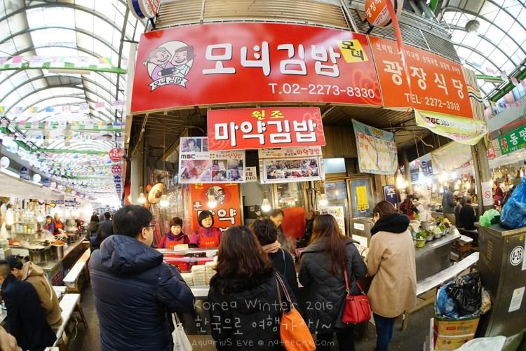 마약김밥 Mayak Gimbap | 광장시장 Gwangjang Market