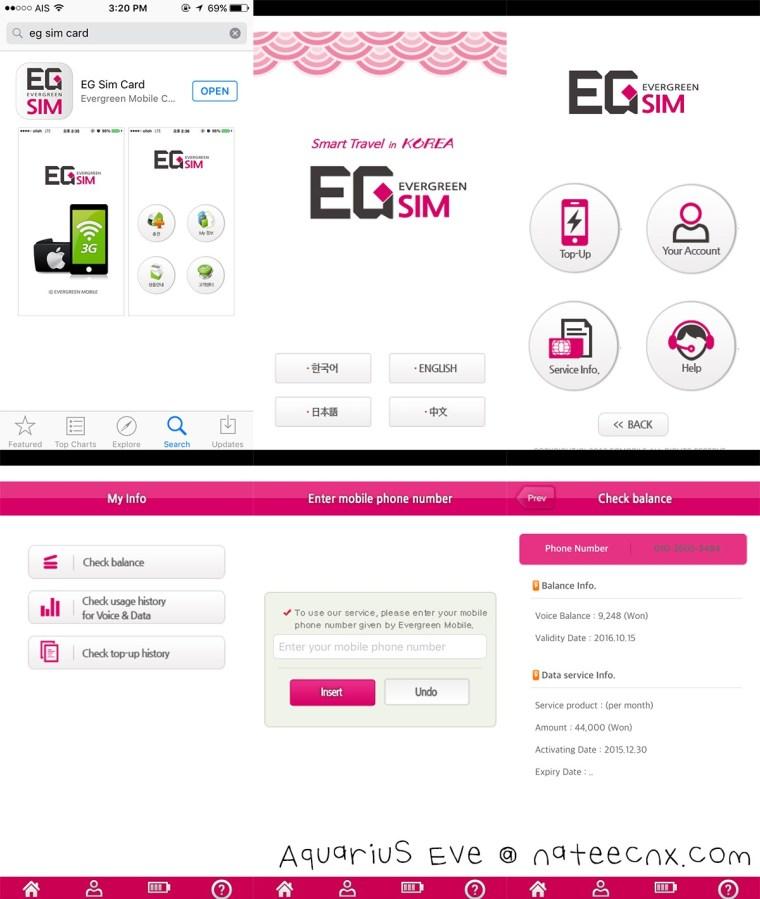 How to Check Balance Korea EG Sim Card