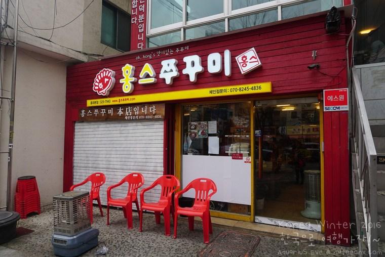 홍스쭈꾸미 홍대본점   Hong's Jjukkumi, Hongdae