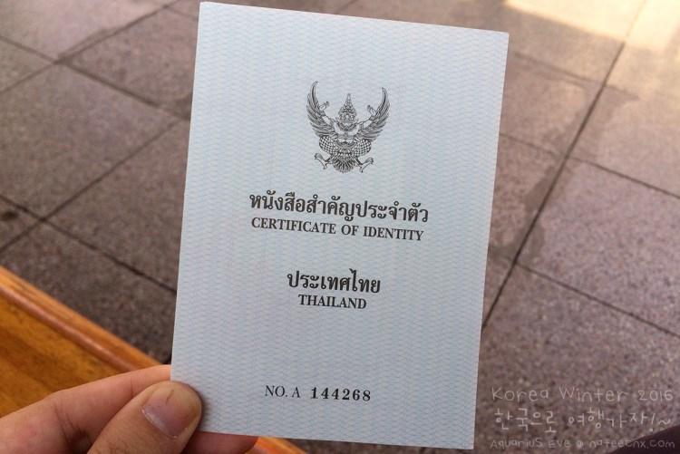 thai temporary passport