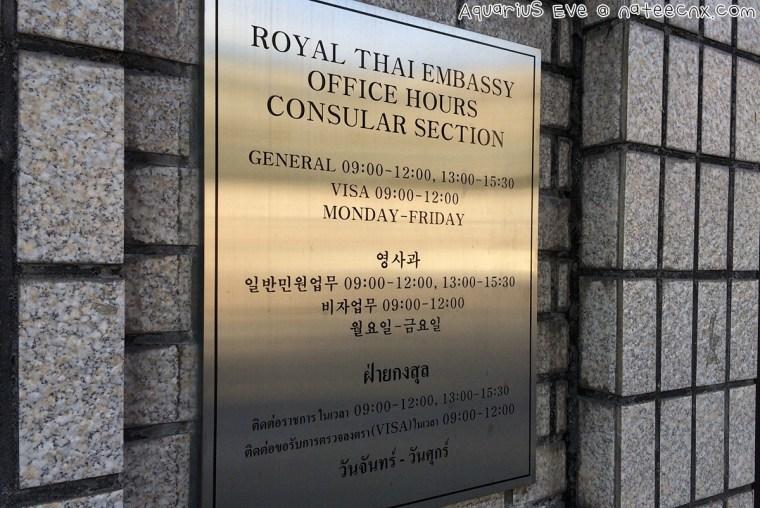 Royal Thai Embassy, Seoul Office Hours