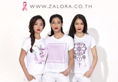 PR   ซาโลร่า (ไทยแลนด์) ร่วมกับศูนย์มะเร็งเต้านมเฉลิมพระเกียรติ จัดทำและจำหน่ายเสื้อยืด Get Pink เพื่อการกุศล