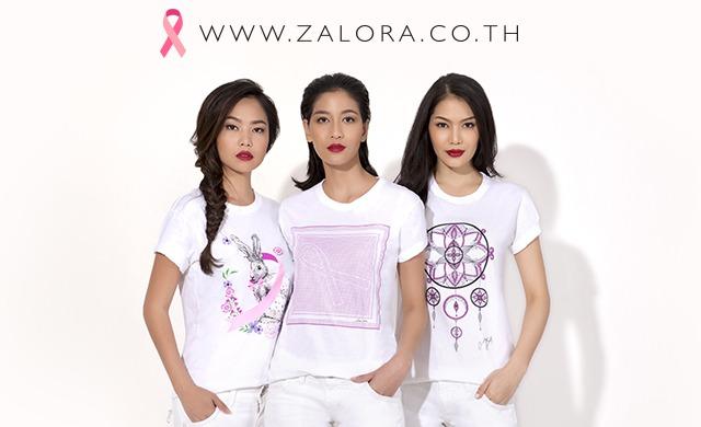 PR | ซาโลร่า (ไทยแลนด์) ร่วมกับศูนย์มะเร็งเต้านมเฉลิมพระเกียรติ จัดทำและจำหน่ายเสื้อยืด Get Pink เพื่อการกุศล