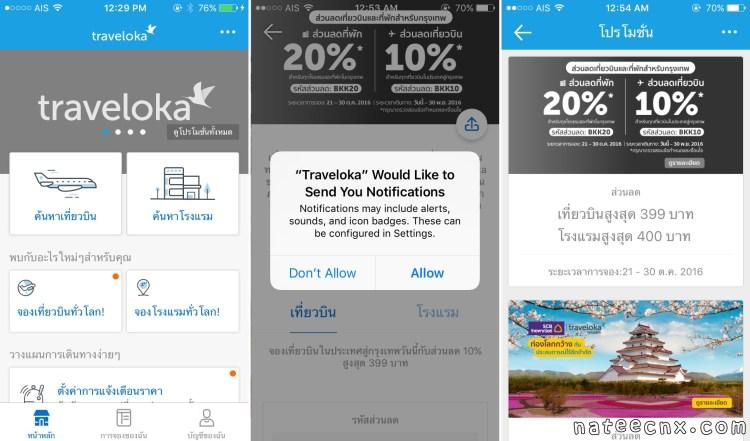 How to use Traveloka App