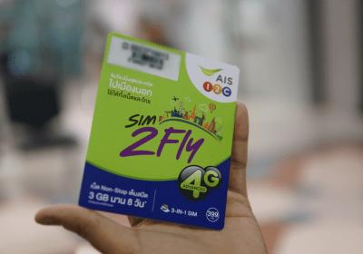 รีวิว อินเตอร์เน็ตซิมการ์ดโรมมิ่ง AIS SIM2Fly ที่ประเทศเกาหลีใต้