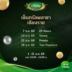 Chang Beer Garden 2017 - 12 Central ChiangRai
