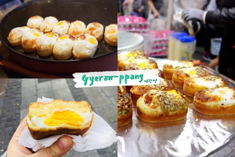 Gyeran-ppang (계란빵)