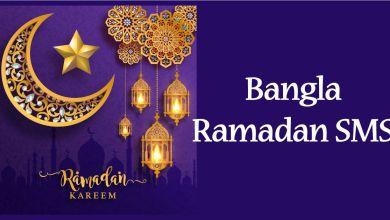 Bangla Ramadan SMS
