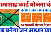 bhamashah card yojana band jan adhar card start
