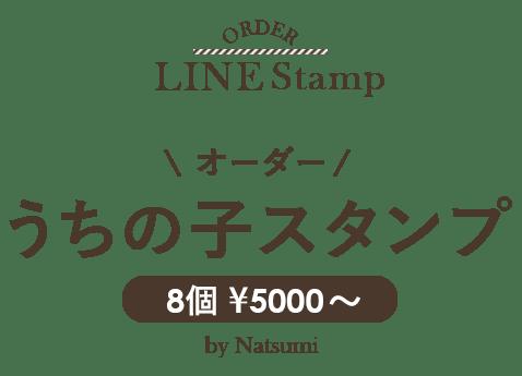 LINEスタンプオーダー2_05