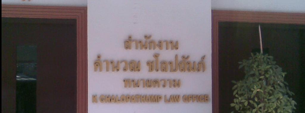 5.บริษัท สำนักงานคำนวณ ชโลปถัมภ์ ทนายความ