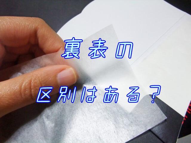 あぶらとり紙を手で触っているところ