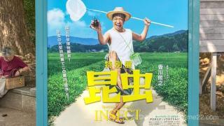 香川照之氏の特別展昆虫のポスター