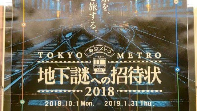 地下謎への招待状2018にポスター写真