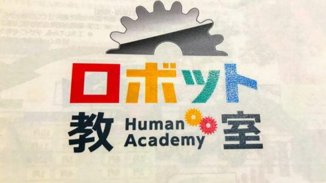 ヒューマンアカデミーロボット教室のレジュメ