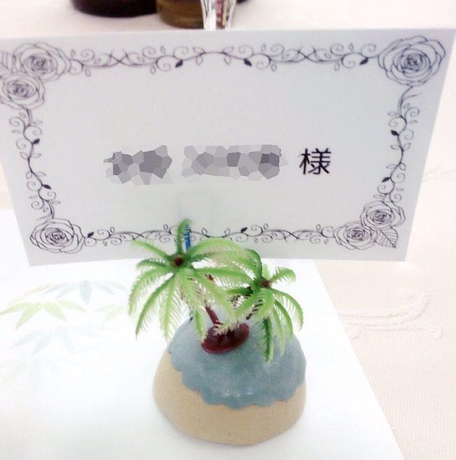 結婚式 ヤシの木の席札