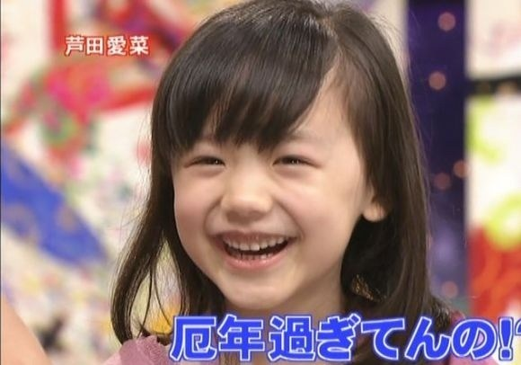 ゴルゴ線 芦田愛菜