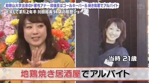 川田裕美 大学時代 バイト