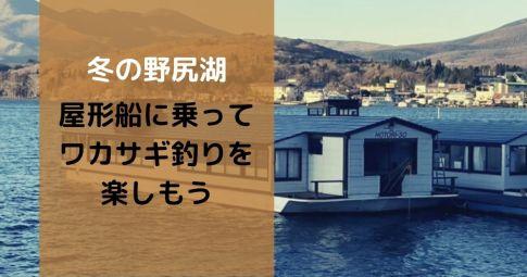 屋形船に乗って ワカサギ釣りを 楽しもう