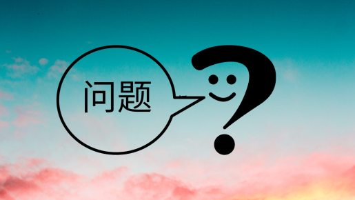 ЧЗВ, снимка на китайски