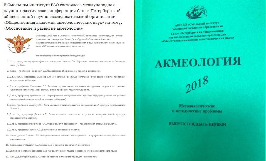 Научный сборник -  Акмеология 2018 (выпуск 31) по итогам конференции