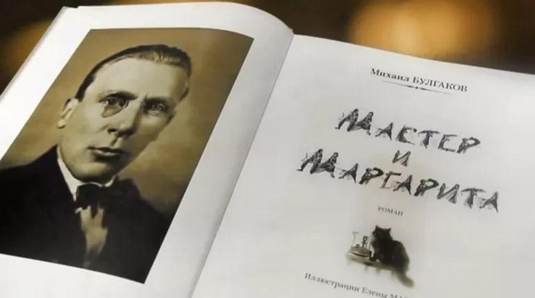 "M. A. Bulgakov ""Master a Margarita"""