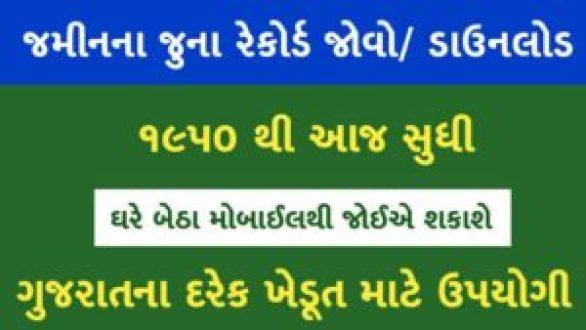 Gujarat Old Land record property Check Here: anyror gujarat 7/12 Utara and land Record.