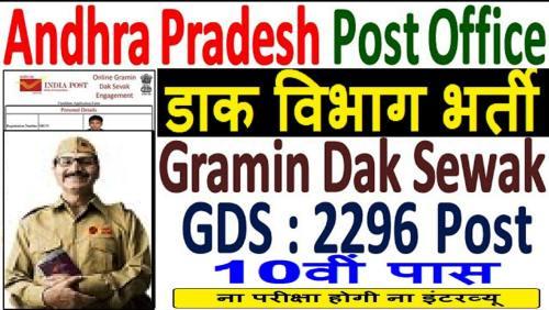 AP Post Office GDS