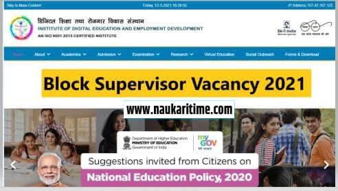 Block Supervisor Vacancy 2021