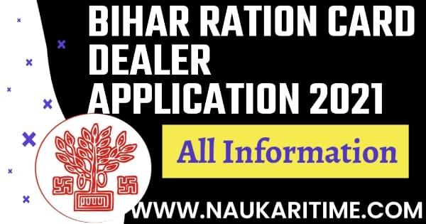 Bihar Ration Dealer Application 2021