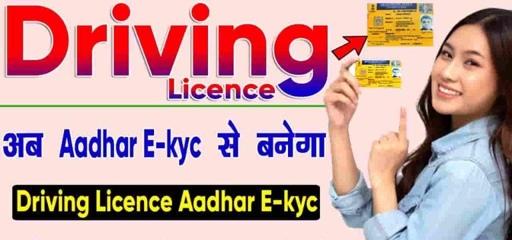 aadhar ekyc driving license apply online