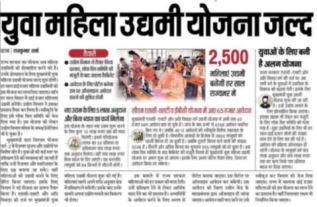 Bihar Mukhyamantri Udyami Yojana