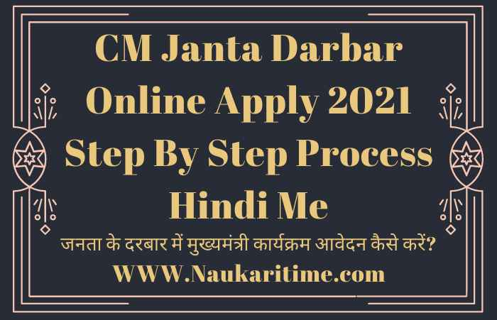 Bihar CM Janta Darbar
