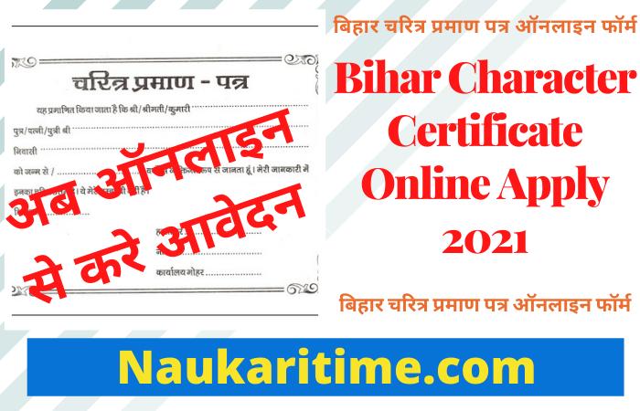 Bihar Character Certificate