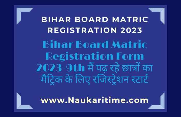 Bihar Board Matric Registration