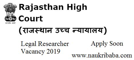 rhc vacancy 2019