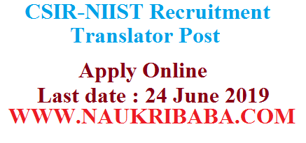 CSIR NIIST TRANSLATOR HINDI RECRUIRMENT VACACNY APPLY ONLINE