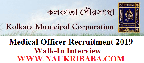 KOLKATA MUNCIPAL CORPORATION RECRUITMENT VACANCY 2019