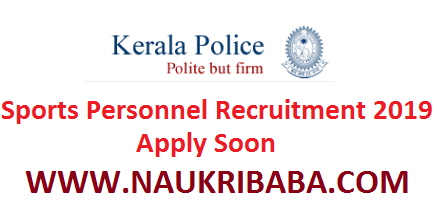 KERALA POLICE SPORTS PERSONNEL RERCRUITMENT APPLY ONLINE