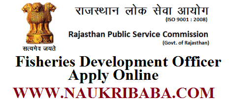 RPSC-RECRUITMENT-VACANCY-2019-APPLY-SOON-FISHERIES