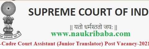 Apply for Apply Online for Ex-Cadre Court Assistant (Junior Translator) Vacancy in Supreme Court of India