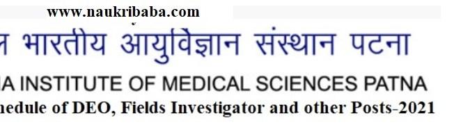 Downlaod- Postponed Notice of Interview of DEO Posts in AIIMS, Patna