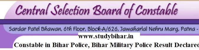 Download- Bihar Constable Police PET Result-2021