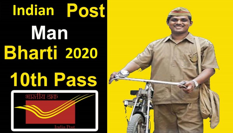 Post Man Bharti 2020