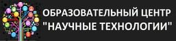 """ОЦ """"Научные Технологии"""""""