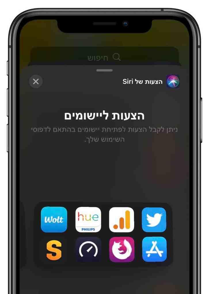 ווידג׳טים לאייפון וודג׳ט הצעות של סירי