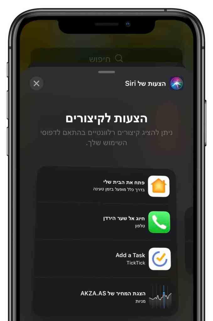ווידג׳ט לאייפון הצעות לקיצורים סירי