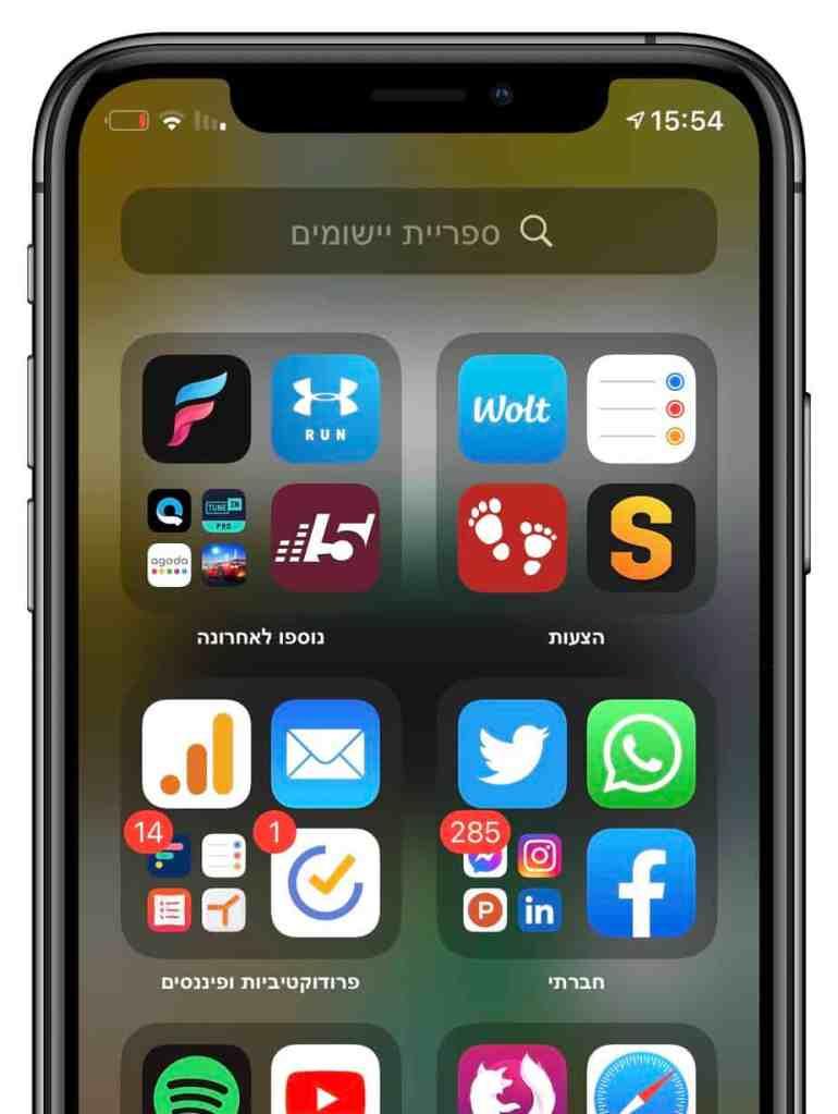 ספריית היישומים iOS 14