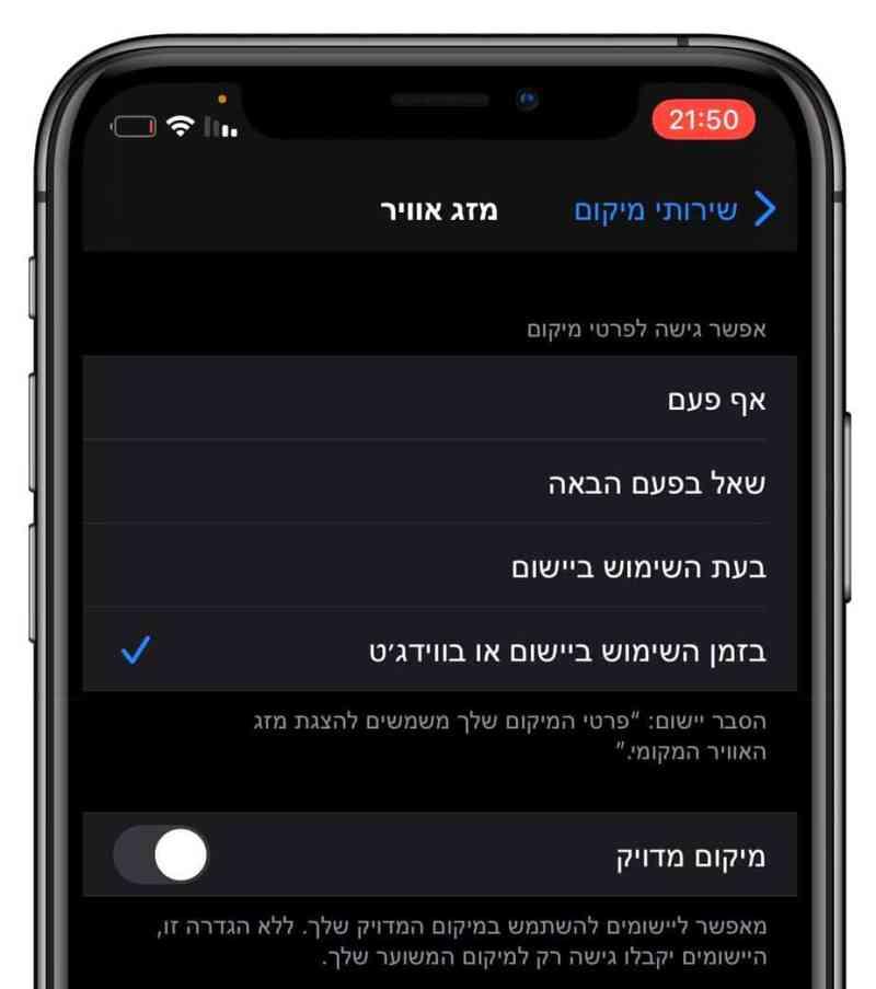 הגדרות פרטיות iOS 14