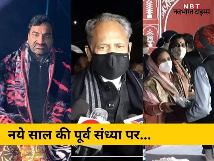 New Year 2021: नये साल की पूर्व संध्या पर CM गहलोत ने बांटे कंबल, बेनीवाल किसानों के बीच आये नजर, देखें- किसने क्या किया?